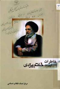 آیت الله سید عباس خاتم یزدی