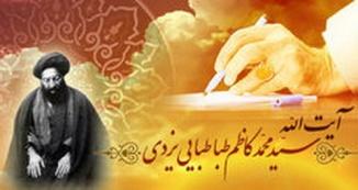 پیام رهبر انقلاب اسلامی به کنگره بزرگداشت صاحب کتاب عروه