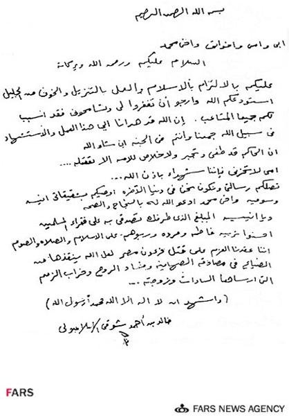 وصیت نامه خالد اسلامبولی