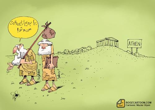 بحران مالی در یونان باعث فرار مغزها از این کشور شده است.