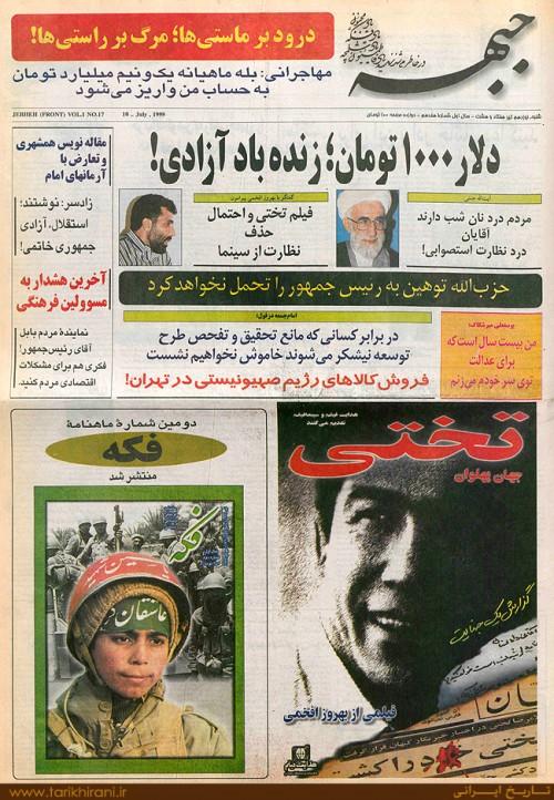 روزنامه جبهه