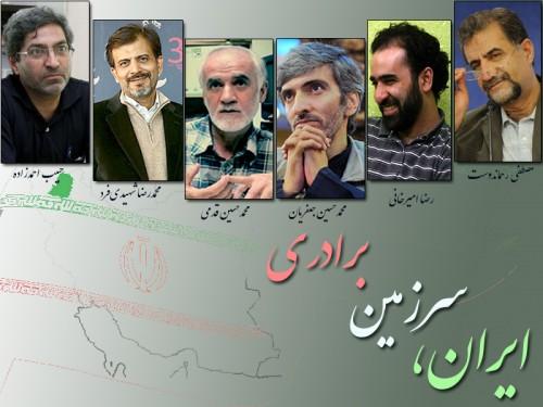 ایران سرزمین برادری