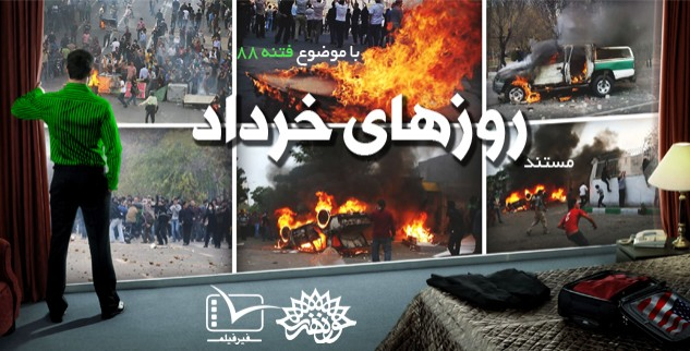 مستند روزهای خرداد