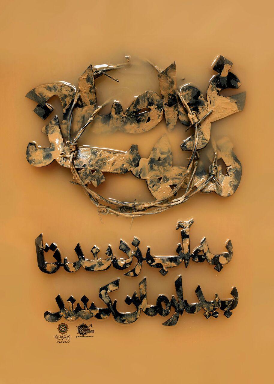 پوستر شهدای غواص